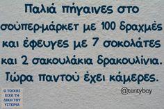 Οι Μεγάλες Αλήθειες της Παρασκευής - ΜΕΓΑΛΕΣ ΑΛΗΘΕΙΕΣ - LiFO Favorite Quotes, Best Quotes, Funny Quotes, Funny Stories, True Stories, Dark Jokes, Funny Greek, Greek Quotes, True Words