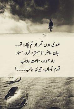 Allama Iqbal, Sufi Poetry, Best Urdu Poetry Images, Urdu Poetry Romantic, Poetry Feelings, Deep Words, Real Friends, Love Life, It Hurts