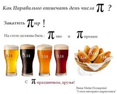 Безалкогольное пиво и пирожки с картошкой ))) А как Вы отмечаете международный праздник? День числа Пи? ))) Beer, Tableware, Glass, Root Beer, Ale, Dinnerware, Drinkware, Tablewares, Corning Glass