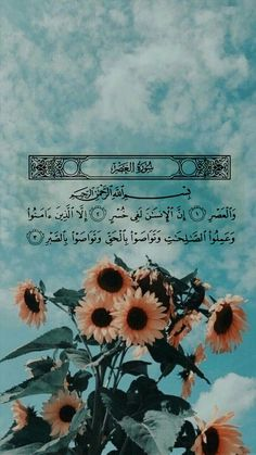 I try to write Pray Quotes, Hadith Quotes, Quran Quotes Inspirational, Quran Quotes Love, Islamic Love Quotes, Religious Quotes, Lockscreen Iphone Quotes, Quote Backgrounds, Islamic Images