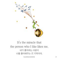 영어로 보는, 어린왕자 명대사 / 어린왕자 명언 : 네이버 블로그 The Words, Cool Words, Korean Words Learning, Korean Language Learning, Petit Prince Quotes, Wise Quotes, Motivational Quotes, Korea Quotes, English Sentences