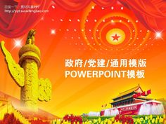 Public security summary report PPT slide free download #PPT# police PPT templates ppt background material ★ http://www.sucaifengbao.com/ppt/zhengfu/