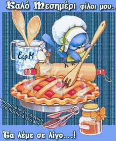I'm making a cherry pie, and sending one to you via angel mail. enjoy Annie, LY with warm hugs. Yellow Summer Squash, Paper Crafts Origami, Glitter Graphics, Decoupage Paper, Kitchen Art, Good Morning Good Night, Recipe Cards, Blue Bird, Animated Gif