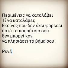 Σχετική εικόνα My Life Quotes, Sad Love Quotes, Poem Quotes, Inspiring Quotes About Life, Inspirational Quotes, Life Code, Proverbs Quotes, Me Too Lyrics, Greek Words