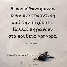 Smart Quotes, Love Quotes, Inspirational Quotes, Feeling Loved Quotes, Greek Quotes, Picture Quotes, Quotations, Real Life, Language