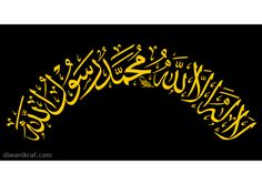Bismillah Calligraphy, Islamic Art Calligraphy, Caligraphy, Kaligrafi Allah, Wood Carving Designs, Background Design Vector, Islamic Pictures, Great Words, My Images