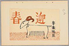 Japanese Prints, Arabic Calligraphy, Goat, Study, Image, Brown, Art, Studio, Goats