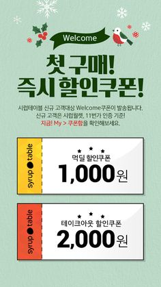 Syrup Table(시럽테이블)-맛집 먹딜 테이크아웃- 스크린샷 Cosmetic Web, Event Banner, Promotional Design, Event Page, Pop Design, Coupon Design, Editorial Design, Banner Design, Event Design