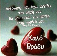 Good Morning Good Night, Good Night Quotes, Night Wishes, Greek Quotes, Funny Photos, Beautiful, Google, Gifs, Spirituality