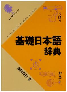 基礎日本語辞典   森田 良行 http://www.amazon.co.jp/dp/4040221001/ref=cm_sw_r_pi_dp_gd3zub09H1TTN