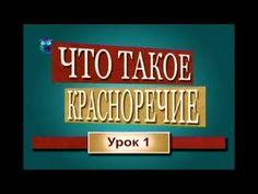 Русский язык. Передача 1. Античная риторика