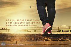 좋은 결과는 상황을 정확히 판단해야만 가능하며 좋은 결과는 상대를 축복하는 진정한 사랑에 의해서 좋은 원인을 짓는 경우에만 가능한 일인 것이다. - 진실의근원 #톡톡힐링