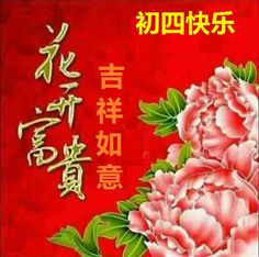 New Year Wishes, New Year Greetings, Chinese New Year Greeting, Poster, Goodies, Sweet Like Candy, Gummi Candy, Billboard, Sweets