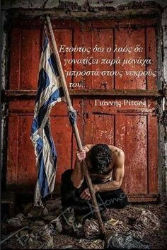 Greek Symbol, Greek Flag, Greek Beauty, Greek Culture, Unique Quotes, Soul Quotes, Life Quotes, Greek Words, Meaningful Life