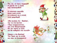Η στολή του Άη βασίλη Christmas Mood, Xmas, Christmas Plays, School, Books, Education, Libros, Weihnachten, Navidad