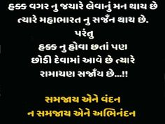 Gujarati Quotes, Love Poems, True Quotes, Positivity, Facts, Thoughts, Education, Sayings, Reading