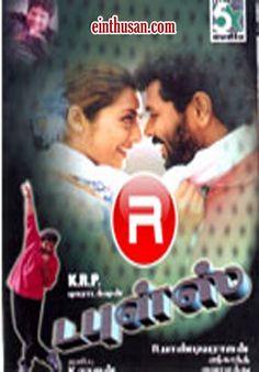 tamil movie online year 2013 1 1 einthusan   tamil movies online