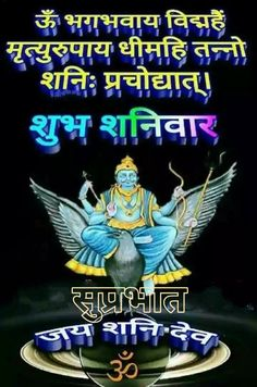 Good Day Sir, Shani Dev, Durga Images, Shiva Lord Wallpapers, Shiva Art, Happy Saturday, Ganesha, Comic Books, Comics