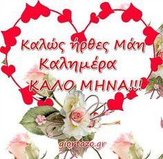 Εικόνες για τον Μάιο: Καλημέρα και Καλό μήνα!!! Καλή Πρωτομαγιά!!! - giortazo Mina