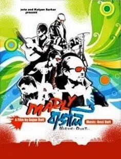 Tania Guitar Chords From Madly Bangali