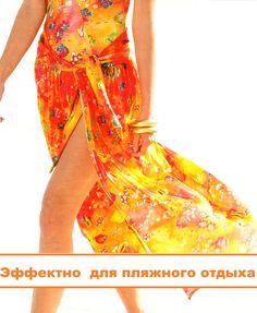 Юбки для пляжа. Выкройки. Небольшая подборка. http://www.liveinternet.ru/users/3832919/post276748154/