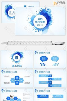 200 best free powerpoint template free download resources images blue fresh watercolor ink job job description personal resume pptpikbest powerpoint slide toneelgroepblik Choice Image