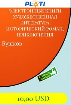 Бушков Электронные книги Художественная литература Исторический роман, приключения