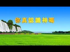 【東方閃電】全能神教會神話詩歌《你真認識神嗎》