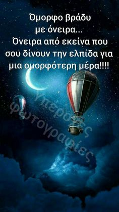 Greek Quotes, Good Night, Movie Posters, Messages, Ideas, Greek, Have A Good Night, Film Poster, Popcorn Posters