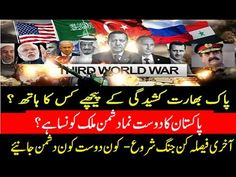 تم کیوں پاکستان گئے - لیش انت رو باکستان https://www.youtube.com/watch?v=esfQH4av3lY  Spiritual Stature and Future of World https://youtu.be/WmXb4_Durwo  Future of India https://www.youtube.com/watch?v=Rucnc7MO9uM  Beginning of the Golden Period of Pakistan https://www.youtube.com/watch?v=tju2bcyzfcA  Spiritual Stature and Future of Pakistan https://www.youtube.com/watch?v=wQGd8Wc-_3A  Spiritual Stature and Future of Pakistan by Naimatullah Shah Wali…