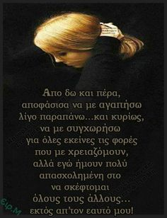 ΑΠΟ ΔΩ ΚΑΙ ΠΕΡΑ .... Soul Quotes, Words Quotes, Wise Words, Life Quotes, Sayings, Favorite Quotes, Best Quotes, Feeling Loved Quotes, Perfect Word