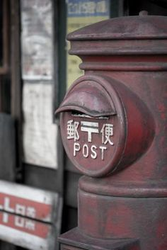 "A retro Japanese mailbox.  The word for ""mailbox"" in Japanese is my favorite word in that language - it sounds like a ping-pong game!"