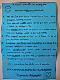 Φέτος όλα ξεκίνησαν από ένα πλαστικό ποτηράκι της σούμας που βρήκα στο σούπερ μάρκετ. Ήθελα κάτι να το κάνω. Από αυτό ορμώμενη, εμπνεύστηκ... School Hacks, School Projects, Mothers Day Crafts For Kids, Dad Day, Spring Theme, Greek Quotes, Craft Activities, Happy Mothers, Fathers Day