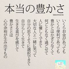 本当の豊かさとは? | 女性のホンネ川柳 オフィシャルブログ「キミのままでいい」Powered by Ameba Wise Quotes, Famous Quotes, Words Quotes, Inspirational Quotes, Sayings, Dream Word, Japanese Quotes, Famous Words, Meaningful Life