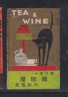 Old Matchbox label Japan Patriotic AAC50 Cat 4 #Documents
