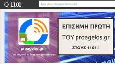 Επίσημη πρώτη του proagelos.gr στους 1101 !