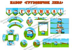 "Набор для дня рождения ""Грузовичок Лева"""