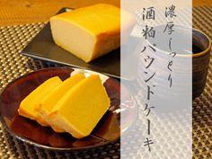 まるでレアチーズ!濃厚しっとり大人の酒粕パウンドケーキ