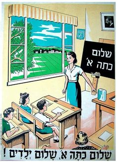 Good Morning First Grade! | The Palestine Poster Project Archives