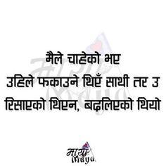 Nepali quote First Love Quotes, Best Quotes, Life Quotes, Nepali Love Quotes, Love Sms, Heart Touching Shayari, Love You Mom, Love Status, Selfish