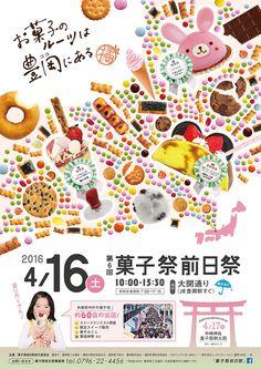 菓子祭前日祭2016
