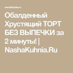 Обалденный Хрустящий ТОРТ БЕЗ ВЫПЕЧКИ за 2 минуты! | NashaKuhnia.Ru