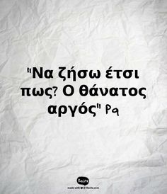 Greek Quotes, Just Love, Love Quotes, Literature, My Life, Poetry, How Are You Feeling, Greeks, Feelings
