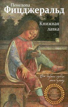 «Книжная лавка» Пенелопа Фицджеральд