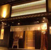Okayama|岡山(おかやま)|Restaurant|湊一や 岡山本町店|料亭と見間違えるほど趣きのあるたたずまい