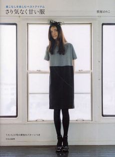 One of my all time favourite Japanese pattern books! Translate Japanese patterns at www.japanesesewingpatterns.com