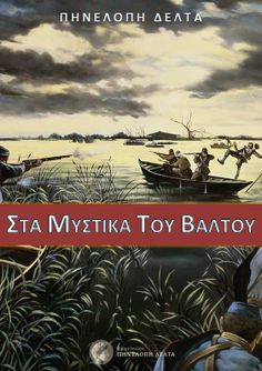 Ube, Audio Books, My Books, Greek, Bright, Education, Reading, Movies, Movie Posters