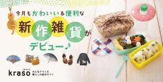FELISSIMO フェリシモ Word Design, Layout Design, Web Banner, Banners, Japanese Typography, Japan Design, Commercial Design, Banner Design, Graphic Design