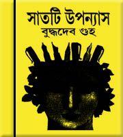 Books pdf upanyas bengali