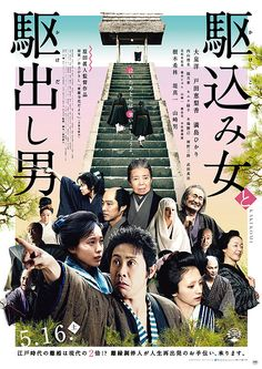 One of the most making Japanese proud of being Japanese movie. Beautiful.